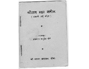 Rama Raksha Stotram (Konkani Arthu Sahita) in Devnagari